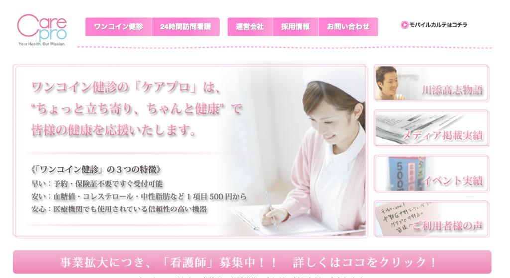 スクリーンショット 2014-03-19 8.32.49