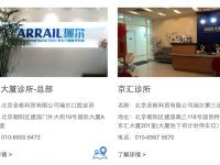 100店舗以上展開の中国歯科クリニックチェーンArrail、2億ドル調達